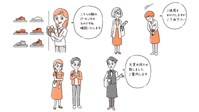 接客用語辞典イラストworksマシモユウアニメ